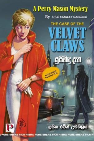 සුසිනිදු දෑත -  The case of the VELVET CLAWS