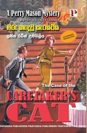 මරු කැදවු සැරයටිය-  The case of the CARETAKER'S CAT