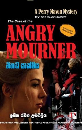 නිහඩ සාක්ෂිය - The case of the ANGRY MOURNER