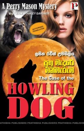 ප්රභූ මැදුරේ මිනීමැරුම -  The case of the HOWLING DOG