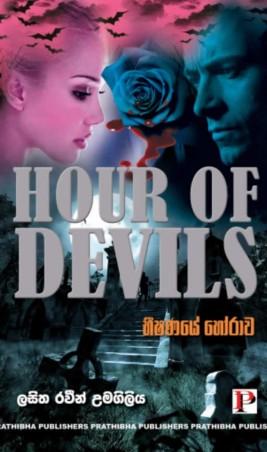 භීෂණයේ හෝරාව -HOUR OF DEVILS