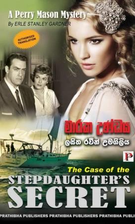 මාරක උණ්ඩය-  The case of the STEPDAUGHTER'S  SECRET