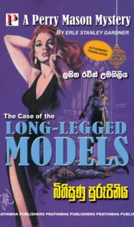 බිහිසුණු සුරූපිනිය-   The case of the LONG -LEGGED MODELS